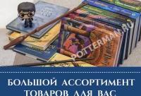 """Действуют скидки + подарки. Книга - лучший подарок во все времена - книги """"Гарри Поттер"""" росмэн, г. Санкт-петербург."""