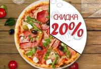 В связи с этим, мы объявляем акцию: скидка 20% на всю пиццу бумеранга, г. сосновый бор.