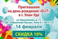 День рождение у нас - а скидка вам 10% - медицинская одежда Elit, Улан-удэ. Новые скидки и распродажи.