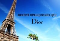 Феерия французских цен Dior! . Новая весна – новое сияние! Скидки в РИВ ГОШ.