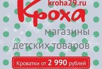 Скидка 20%. Грудное молоко - идеальное питание для роста и развития малыша - детские магазины кроха, г. Архангельск.