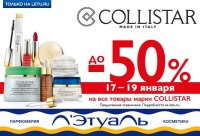 С 17 по 19 января проходят дни бренда Collistar, г. Москва. Скидки и акции.