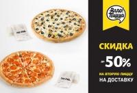 Скидка -50% на вторую пиццу на доставку - алло! Пицца Москва.