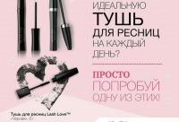 Только в январе и феврале скидка на туши от Mary Kay 15% - визажист Mary kay, г. Мурманск.