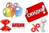 С 10 января по 10 февраля багетная мастерская Artway дарит вам скидку 20% на весь заказ и обменяет вашу карту на карту VIP - клиента, г. Новокузнецк. Действуют скидки.