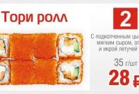 А с 2000 до 2100 готовые суши и роллы можно купить со скидкой 30%. Мы осуществляем доставку по Прокопьевску.