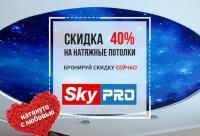 Чтобы в этом или даже в следующем месяце установить себе потолок со скидкой, г. великий Новгород. Скидка покупателям.
