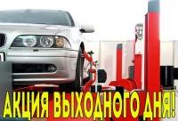 Внимание! Только в субботу 20 и воскресенье 21 января - автокомплекс 44 Йошкар-ола. Получите у нас скидки покупателям.