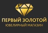Цена 19350 но они сейчас на скидке 50% итого 9675. Это серьги из золота 585 пробы вес 4 49 гр - первый золотой, г. Калининград.