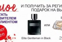 Дисконт на покупку составляет от 15 до 50% - Avon, г. Краснодар.