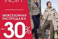 """Межсезонная распродажа, скидки до 30% - торговая сеть """"Европа"""", г. Курск."""