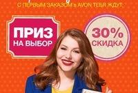 Скидка 10%. Бесплатная доставка по Магнитогорску 18-20 октября.