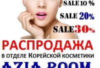 Только 2 дня скидки на все до 30% - отдел корейской косметики Azia Room, г. Пермь.
