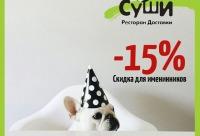 3 дня до в сам день рождения и 3 дня после вы можете воспользоваться скидкой. Подробности на сайте хочу - суши - Севастополь. Cкидки и распродажи.