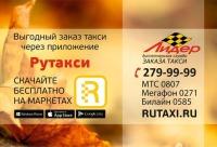 Лучшая скидка в Уфе 25% от тарифов перевозчиков. Для максимальной скидки 25% - установи приложение Rutaxi - лидер. Заказ такси УФА 279-99-99. Новые скидки и распродажи.