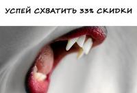 Бомбическая скидка. Запись по телефону 8 982 826-75-80, г. Ижевск. Новые скидки и акции.