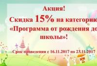 Цены на сайте указаны с учетом скидки - методическая литература! Дошколятки. рф, г. Красноярск. Скидки онлайн.http://