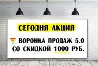 Со скидкой 1000 р. сегодня с 820 до 2359 вы можете купить воронку продаж 5 - воронка продаж, г. Москва.