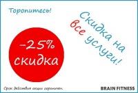 7 коррекция гиперактивности сдвг у детей; - центр когнитивного развития, Brain Fitness, г. Новокузнецк.