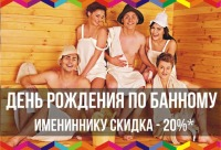 Имениннику - скидка 20% в будние дни - бани и беседки комплекса ключи, г. Новосибирск. Новые скидки и акции.
