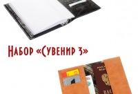 Мы предоставляем скидки от 500 до 9100 рублей за набор. Остальные 65 наборов можно посмотреть тут - аксессуары Orlov, г. Санкт-петербург. Много скидок.