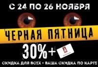 Успейте воспользоваться ошеломительными скидками. Только три дня - 24 25 и 26 ноября - вас ждет невероятная выгода, г. Санкт-петербург. Вам бесплатные скидки.