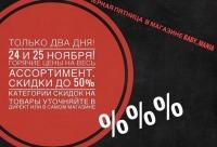 Только 2 дня - 24 и 25 ноября в нашем магазине скидки до 50% на весь ассортимент. Мы ждем вас в Babyмании с 9-20 часов, г. Серпухов.