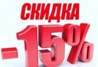 Внимание с 15 по 31 декабря новогодняя скидка 15% на всю обувь и вещи из наличия кроме косметики и парфюма, г. Архангельск. Очень много скидок.