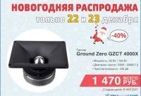 Мы напоминаем 22 и 23 декабря вас ждет традиционная новогодняя распродажа со скидками до 50%. Внимание количество товара ограничено, г. Челябинск.