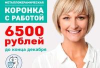 Новогодние скидки на протезирование зубов с гарантией 2 года, г. Калининград. Новый день скидок.
