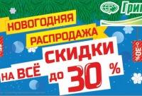 Мы дарим скидки. До конца декабря в салонах гринвест скидки на все светильники до 30%, г. Калининград. Для вас день скидок.
