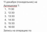 11 декабря льготная цена 50% скидки. Чувствую в понедельник будет жарко, г. Краснодар.