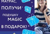 Воспользутесь скидками и акции. И получи великолепную подушку Magic в подарок - матрас - мастер, г. Москва. Для вас действуют скидки.
