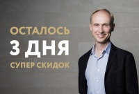 Дополнительные скидки при одновременной покупке от 4 билетов. С 18 декабря по 7 января - 4500 руб, г. Москва.