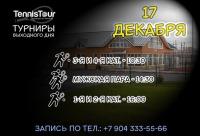 Минимум 3 односетовых матча у каждого участника турнира - Tennistour любительский теннис, г. Санкт-петербург. Не упустите наши скидки покупателю.