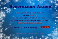 Кстати скидка будет действовать до 15 января тем самым вы сможете напечатать со скидкой и ваши новогодние фотографии, г. Саранск. Скидки покупателю.