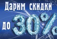 Скидки до 30% на ювелирные изделия в каждом районе нашего города - ювелирная лавка, г. Тула.
