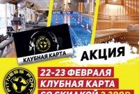Только 22 или 23 февраля приходи к нам покупай клубную карту и получай скидку 2300 рублей. Уже завтра наступит самый брутальный праздник года, г. Абакан.