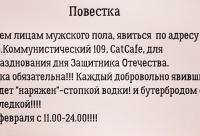 При наличии военного билета дополнительная скидка 15% на все - Catcafe. Бар& еда &уют, г. Горно-алтайск. Для вас действуют скидки.