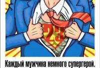 """23 февраля чайхана """"Ясмин"""" дарит - чайхана Ясмин Кострома. Для вас день скидок."""