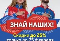 От 4 единиц и более - скидка 25%. - При покупке 3 единиц - скидка 20%, г. Красноярск. Большие скидки для клиетнов.