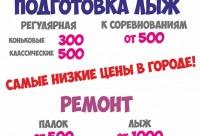 Подготовка лыж со скидкой действует до конца зимнего сезона - спорт союз: сервис, г. Новосибирск.