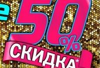 Скидки и акции будут действовать. 22. И 23 февраля заказы мы принимаем с 900 до 2230, г. Новосибирск. У нас лучшие скидки сегодня.
