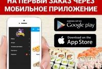Мы дарим скидку 15% за первый заказ через мобильное приложение - акула суши и пицца Новосибирск. Много скидок.