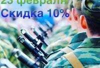 "23 февраля наш салон дарит вам скидку 10% - ""Valenti"" салон - парикмахерская, г. Новосибирск."