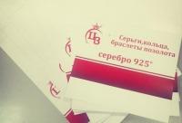 """ЦЗ - Центр золото дарит вам скидки на праздники. Изготовление """"Домиков"""" с вашей рекламой 8 913 282 70 22, г. Прокопьевск. Действуют скидки и акции."""