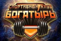 """У нас действует скидка действует только 23 февраля - спортивный клуб """"Богатырь"""", г. Ставрополь."""