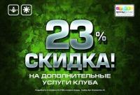 Скидка 2 3% на дополнительные услуги клуба. Выгодное предложение от фк прайм фитнес - Crossfitzone2.0 Тамбов.