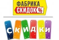 Регистируйтесь на сайте Http - - фабрикаскидок - фабрика скидок - купоны - скидки - Тюмень.
