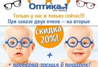 В наших салонах большой выбор детских оправ из которых можно выбрать, г. Ульяновск.